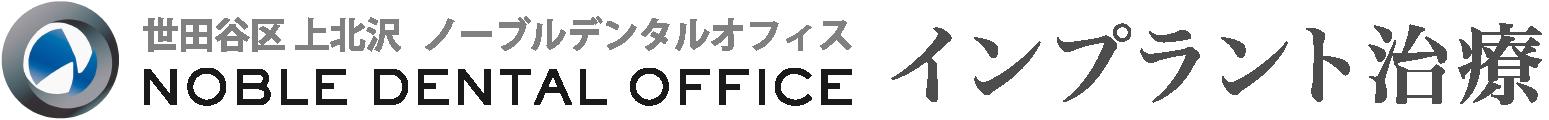 世田谷で経験豊富なインプラントなら|『インプラント治療』サイト